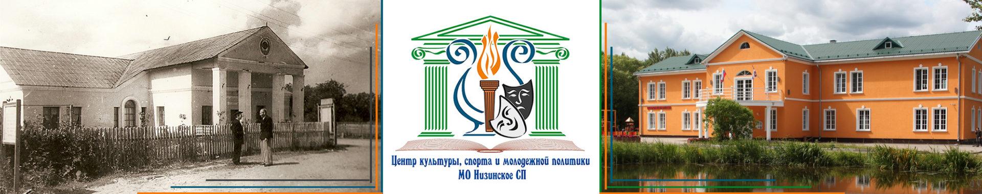Центр культуры, спорта и молодежной политики МО Низинское СП