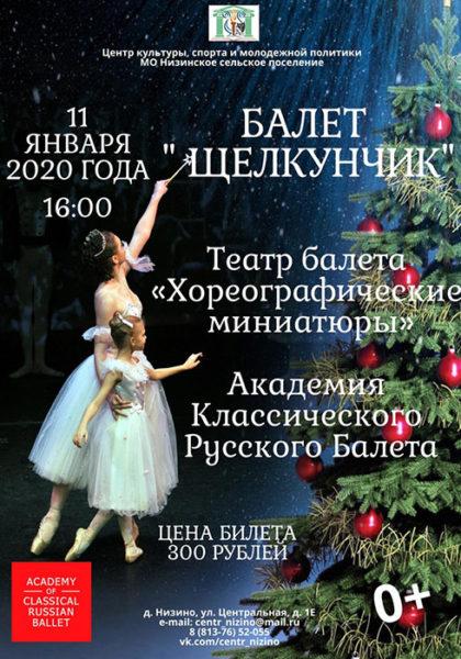 афиша-11-января-2020-1