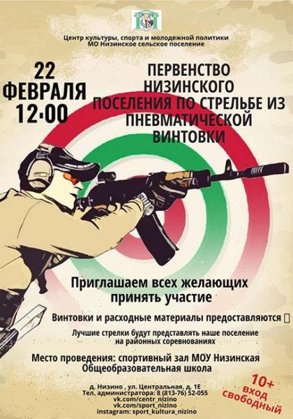 афиша-22-февраля-2020