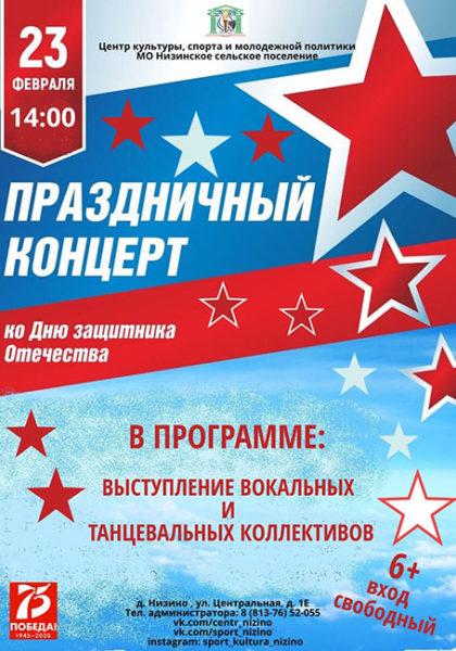 афиша-23-февраля-2020
