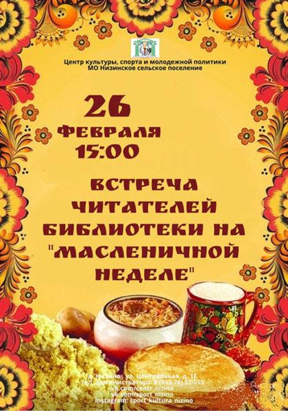афиша-26-февраля-2020-3