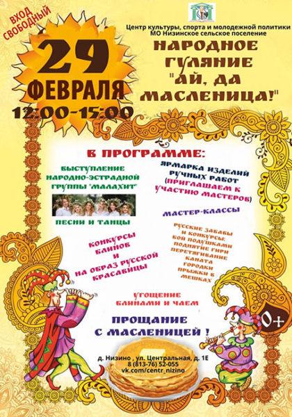 афиша-29-февраля-2020