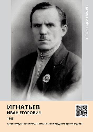 Игнатьев Иван Егорович