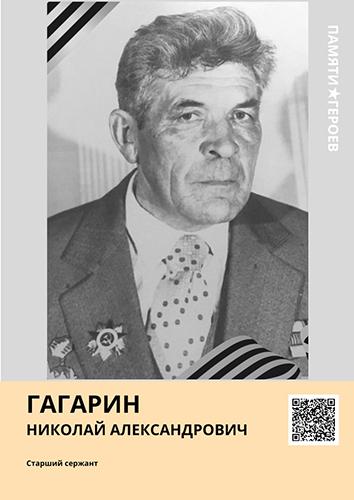 Гагарин Николай Александрович