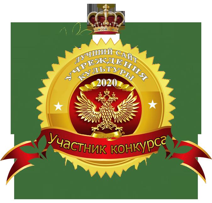 Логотип конкурса «Лучший сайт учреждения культуры – 2020»