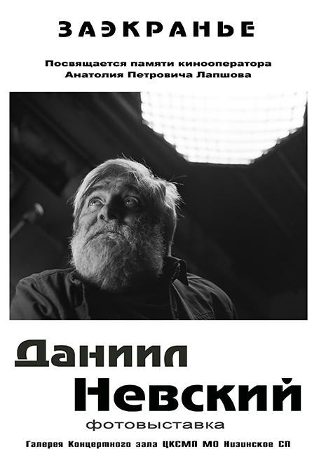Афиша фотовыставки Даниила Невского «Заэкранье»