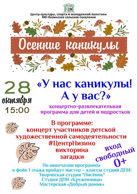 Осенние каникулы 28 августа